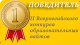 Эволюция - конкурсы для педагогов и школьников