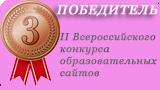 Всероссийского конкурса образовательных сайтов по версии ИМОП