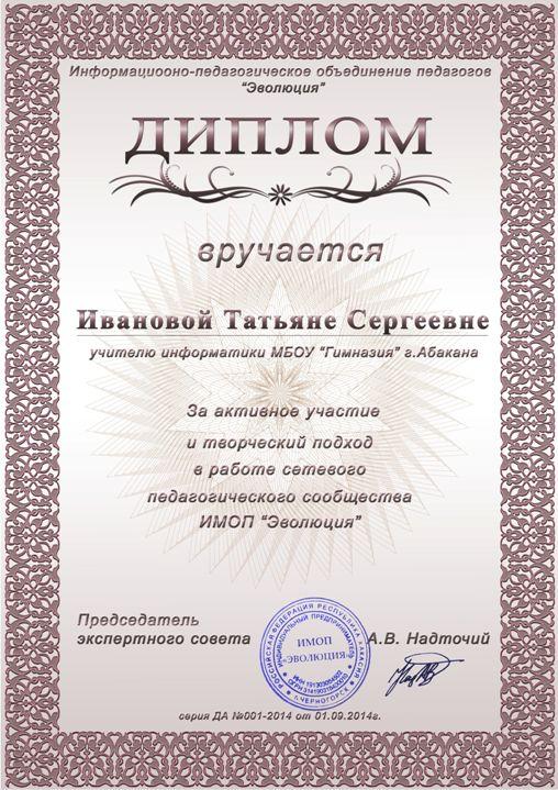 Награды нашего объединения Новости ИМОП Эволюция конкурсы  Как
