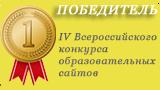 Победитель IV Всероссийского конкурса образовательных сайтов