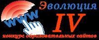 IV Всероссийский конкурс образовательных сайтов