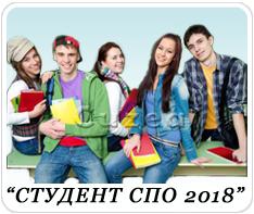 """Всероссийский конкурс """"Студент НПО 2018"""""""